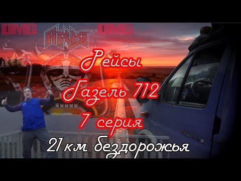 Газель 712. серия 7. Поездка в п.Соловьёво (Лен.обл.)