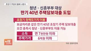 '만기 40년' 초장기 주담대 연내 출시…신혼·청년 대…