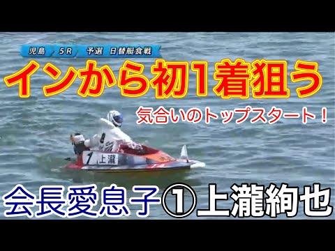 【児島競艇】プロ未勝利の①上瀧絢也がインからトップスタート【競艇・ボートレース】