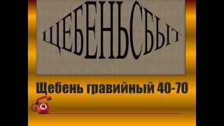 Щебень гравийный 40-70 КУПИТЬ(, 2015-08-01T11:05:19.000Z)