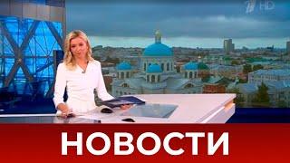 Выпуск новостей в 18:00 от 21.07.2021