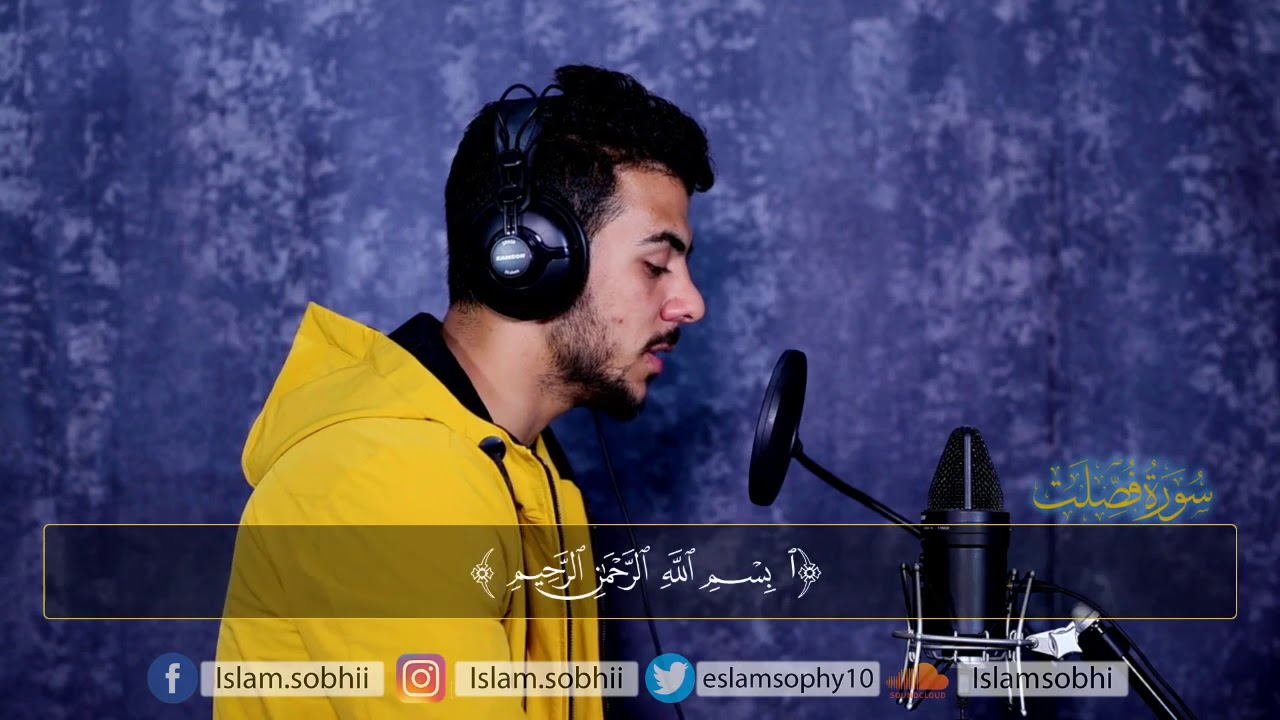 اسلام صبحي سورة فصلت mp3