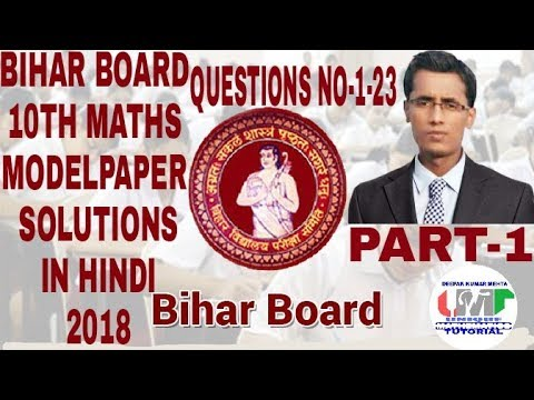 BIHAR BOARDS 10th MATHS MODELPAPER SOLUTIONS IN HINDI  2018 PART-1 !!LATEST VIDEO 2017,