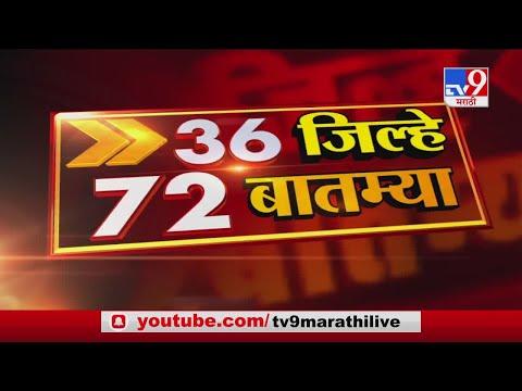 36 जिल्हे 72 बातम्या | 6 : 30 PM | 14 October 2020 - TV9