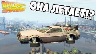 Машина времени в GTA 4! Телепортируемся и летаем на DeLorean в Back To The Future Mod