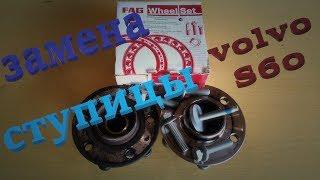 Замена ступицы. S60, S80, V70, XC. Wheel Hub Replacement.