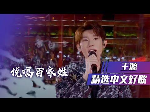 王源演唱原创歌曲《说唱百家姓》[精选中文好歌] | 中国音乐电视 Music TV