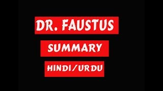 Dr Faustus By Christopher Marlow Summary in Hindi & Urdu