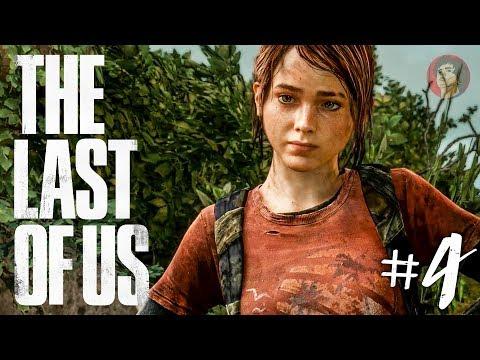 The Last Of Us Прохождение на русском #4 ► Одни из Нас Прохождение на русском