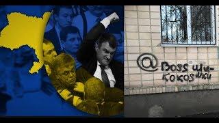 К кому в Украину приезжал израильский наркобарон?