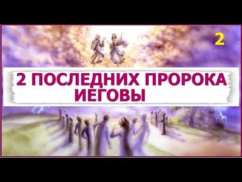 1.28 Два последних пророка - глазами учений ОСБ. Свидетели Иеговы