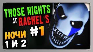 - Those Nights at Rachel s FNaF Прохождение 1  НОЧИ 1 и 2