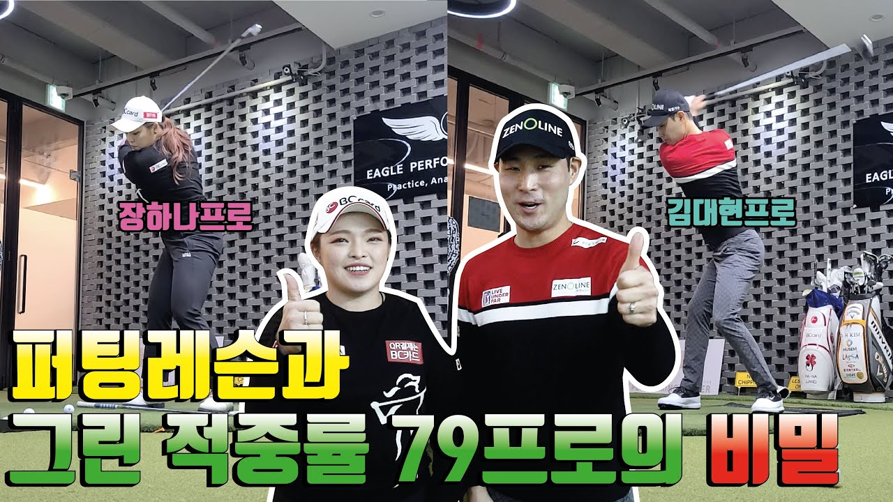 퍼팅 어렵다고요?! 장하나 프로와 김대현 프로 특급 퍼팅레슨!🙀