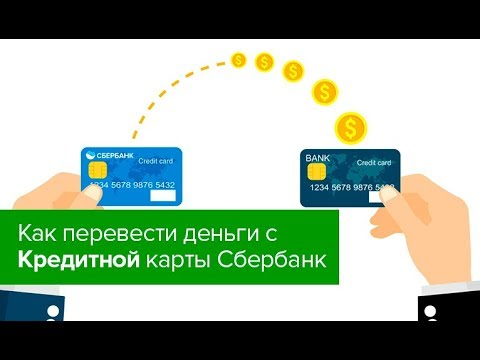 Как перевести с кредитной карты сбербанка