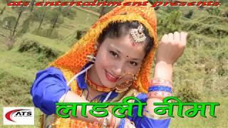 Ladli Neema लाड़ली नीमा !! Jitendra Tomkyal !! Sagar Music !! Latest Garhwali Song 2018 !!