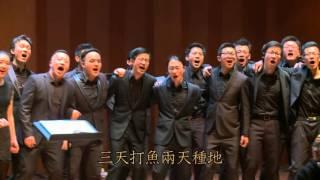 【上海彩虹室內合唱團】雙城記之「完美逆襲」:挑柴阿公歌(最強優越感)