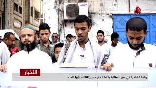 وقفة احتجاجية في عدن للمطالبة بالكشف عن مصير الناشط زكريا قاسم| يمن شباب