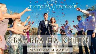 Свадьба на Кипре с T-Style Ltd. Дарья и Максим 2016г.
