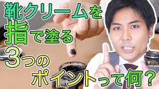 クリームを指で塗るのってカッコいいですよね! 3つのポイントに注意し...