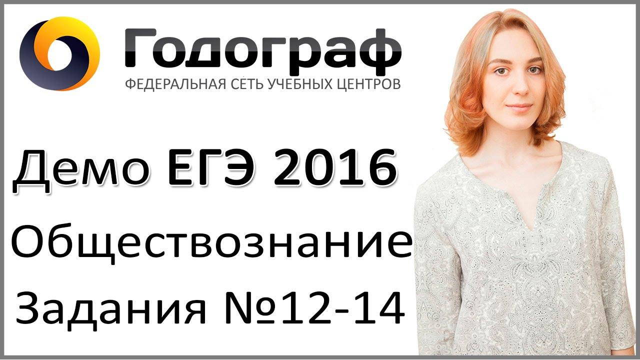 Демо ЕГЭ по обществознанию 2016 года. Задания 12-14