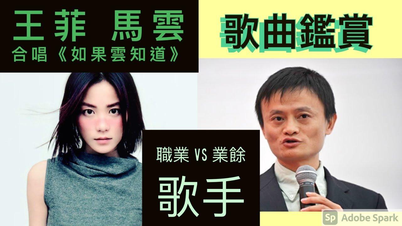 前阿里巴巴董事主席馬雲和王菲合唱「如果雲知道」唱得怎樣 ?