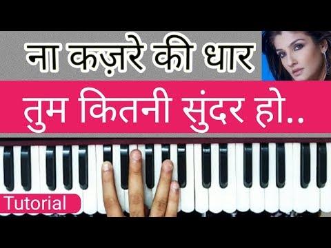 Na Kajre Ki Dhar on Harmonium I Piano I Keyboard I Sur Sangam I Pankaj Udhas & Sadhna Sargam