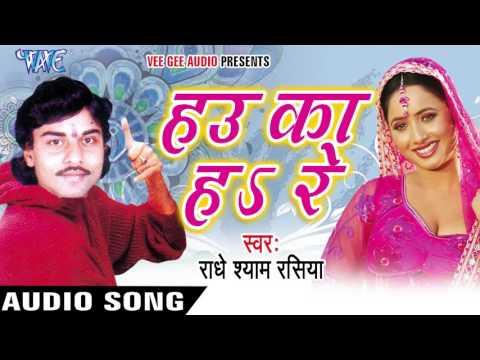 हउ का हs रे | Hau Ka Ha Re | Radhe Shyam Rasiya | Bhojpuri Hot Song 2016