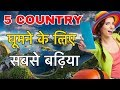 TOP 5 MOST VISITED COUNTRIES || घूमने के लिए 5 सबसे कमाल  देश || BEST COUNTRIES FOR TOURISM