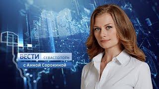 Вести Севастополь 04 03 2020 Выпуск 11 25
