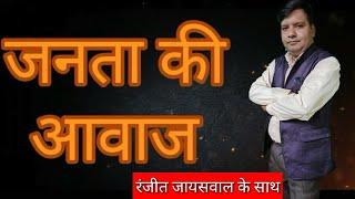 जनता की आवाज (रंजीत जायसवाल के साथ) क्या है प्रधानमंत्री मोदी का लॉकडाउन प्लान
