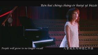 袁咏琳 Cindy Yen - Let go 釋懷 MV (pinyin拼音+eng subs英语) Mp3