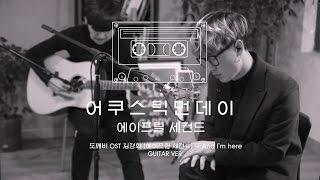 [도깨비 OST] 김경희(에이프릴세컨드 April2nd)-And I