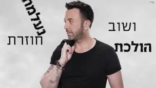 ליאור נרקיס - הסתיו עבר Lior Narkis
