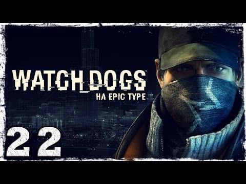 Смотреть прохождение игры [PS4] Watch Dogs. Серия 22 - Катер против мотоцикла.