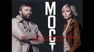 МОСТ 1-2 серия (Сериал 2018) Анонс, Описание