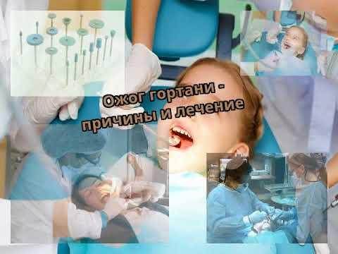 Ожог гортани - причины и лечение