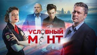 Условный мент | Детектив 2019 | Премьера УЖЕ на канале