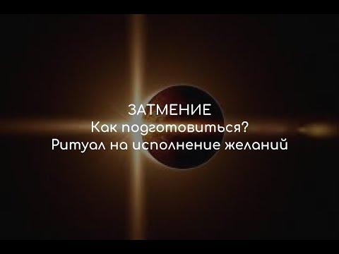 Солнечное затмение.  Что делать? Чего не делать?