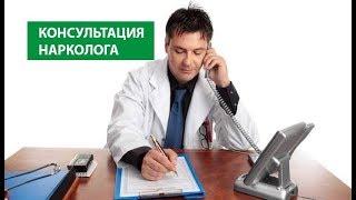 Наркоман: лечение