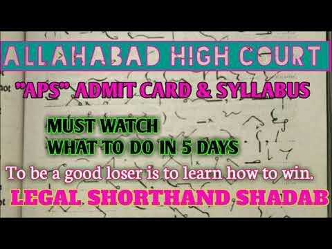 "Allahabad High Court ""APS"" ||Pitman Exercise ||  LEGAL SHORTHAND SHADAB"