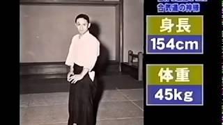 塩田剛三 世界を震撼させた合気道の神様 Shioda Gozo