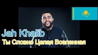 🔥Реакция на🎙: Jah Khalib – Ты Словно Целая Вселенная