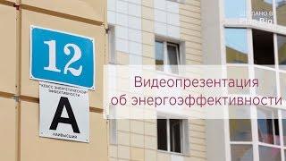 видео Пути повышения энергоэффективности технических систем зданий
