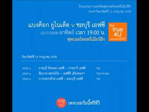 โปรแกรมไทยพรีเมียร์ลีก สัปดาห์นี้ (11-12/7/58)