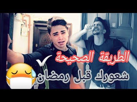 رمضان مبارك صعب تتخيل حالتك باليوم هاد    محمد و رامي    Mohammed and Rami   
