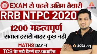 RRB NTPC Math | RRB NTPC 2020 | Maths Important Questions