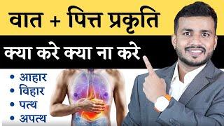 210:Vata Pitta Prakruti ke Samasya Aur Samadhan ||VATA PITTA Solution in Ayurveda