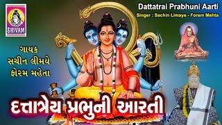 Gujarati Datt Bavani }|| Dattatray Prabhuni Aarti || Foram Mehta || Sachin  Limaye