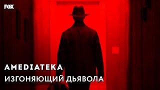 Изгоняющий Дьявола | The Exorcist | Тизер