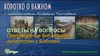 Противоречие библейской археологии с Библией. Протоиерей Андрей Ткачев